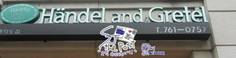 {110725/3P} Directions to Yesung's Handel and Gretel Cafe  (2/3)